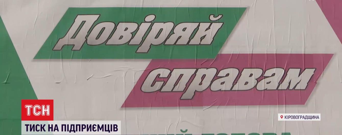 Админресурс и давление на бизнес: в Александрии местные чиновники незаконно заклеили бигборды своей рекламой