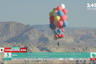 У небо на повітряних кулях: цікаві факти про новий трюк Девіда Блейна
