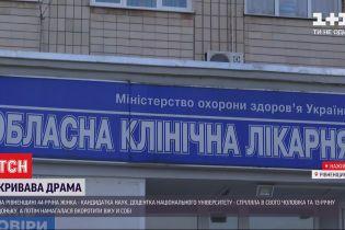У Рівненській області викладачка вбила свого чоловіка