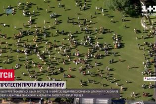 Австралійці вийшли на протести проти карантину