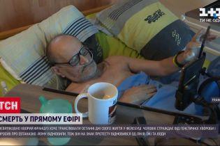 Смерть у прямому ефірі: невиліковно хворий француз закликає владу переглянути ставлення до евтаназії