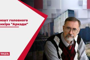 """Головному банкіру """"Аркади"""" пропонують вийти під заставу в 21 мільйон 600 тисяч гривень"""