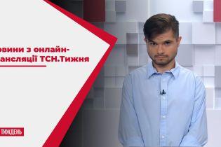 Стипендія за лінощі і сон у супермаркеті: новини з онлайн-трансляції ТСН.Тижня