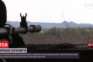 Боевики сорвали перемирие, которое длилось 41 день