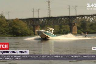 В Киеве состоялся чемпионат Украины по вейкбордингу и вейксерфингу