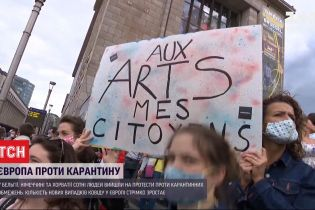 Європою прокотилися протести проти карантинних обмежень