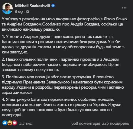 Богдан і Саакашвілі скріни_1