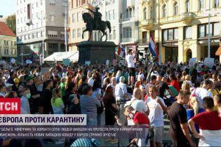 У Європі протестують проти карантинних обмежень
