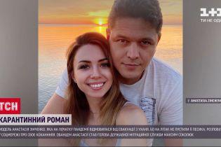 Скандальная история эвакуации украинки из Уханя превратилась в романтическую историю