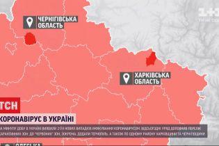 """До """"червоної"""" карантинної зони в Україні потрапили ще кілька районів"""