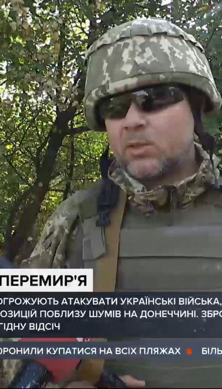 Російські окупанти вимагають, щоб українські військові відійшли з позицій поблизу міста Шуми