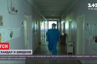 Телефонний скандал: коронавірусні лікарні Києва заповнені на 40 відсотків