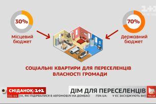 Як живуть переселенці з Донбасу в Києві та чи отримають вони квартири від держави