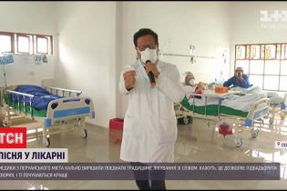 Утешение для больных: перуанские врачи сочетают традиционное лечение с пением