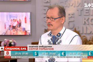 Образовательный омбудсмен Сергей Горбачев - об основных проблемах обучения в условиях пандемии