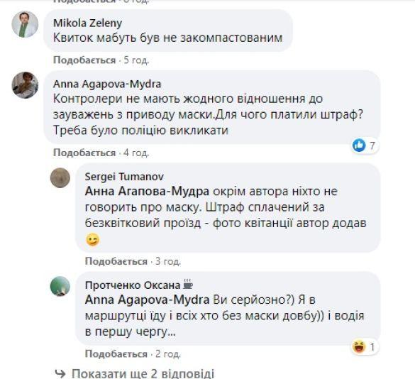 Скандал у львівському трамваї_3