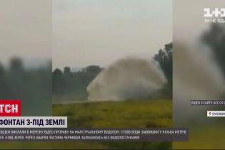 На Буковині ставсяпрорив на водогоні: без води залишилися майже всі Чернівці