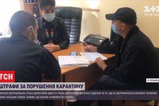 """У Тернополі почали штрафувати освітян за недотримання режиму """"червоної"""" зони"""