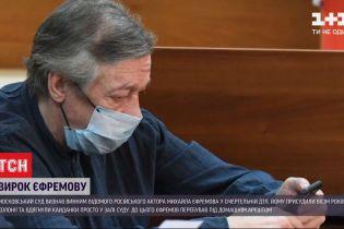 Российский суд признал Ефремова виновным в смертельной аварии в центре Москвы