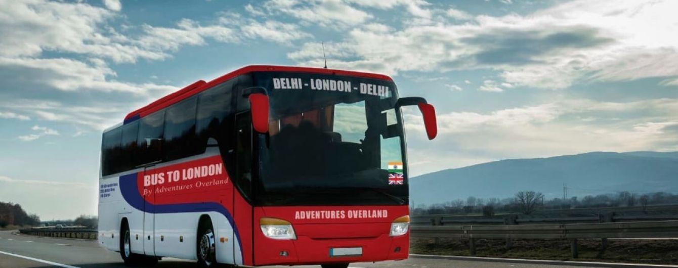 Навколо світу за 70 днів: з Делі стартує автобусний тур до Лондона