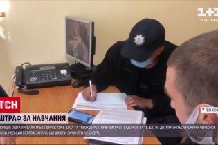 У Тернополі почали штрафувати освітян через недотримання карантинних заходів