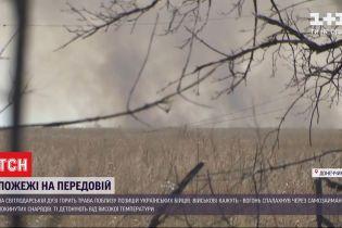 На Донбасі виникли нові пожежі на позиціях українських військових