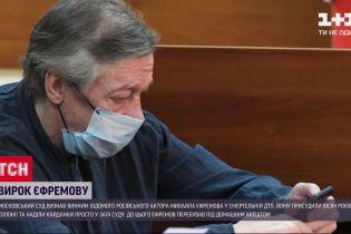 Смертельна ДТП: Єфремова засудили до 8 років колонії