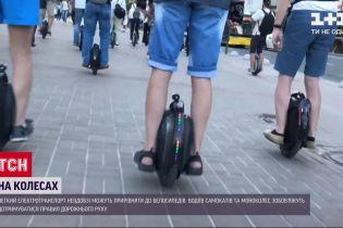 Легкий електротранспорт можуть прирівняти до велосипедів на законодавчому рівні