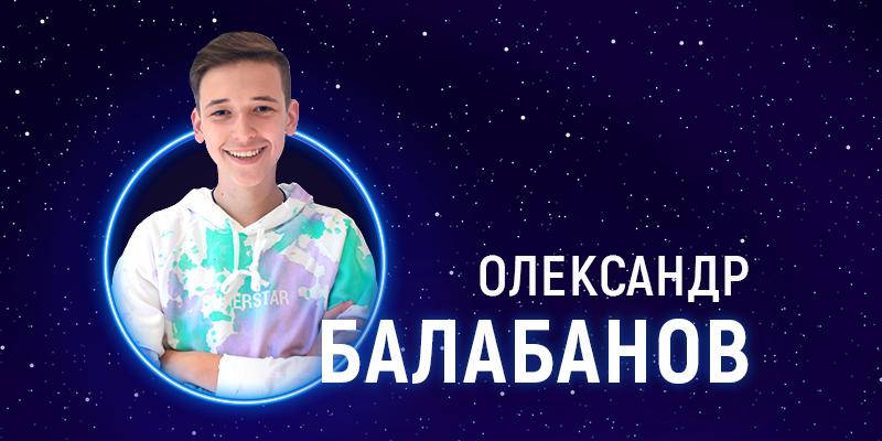 Олександр Балабанов