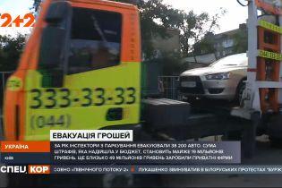 Ціна евакуації авто: за рік інспектори з паркування евакуювали понад 38 тисяч авто
