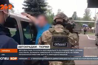 В Україні посилюють відповідальність за крадіжку авто: штраф замінили обмеженням волі