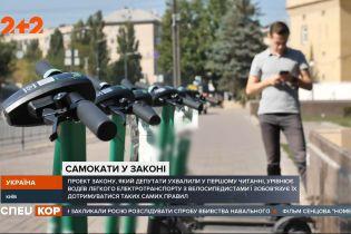 Електросамокати та моноколеса у законі: легкий електротранспорт можуть прирівняти до велосипеда