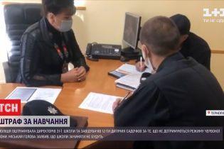 У Тернополі почали штрафувати освітян через те, що школи працюють у звичному режимі