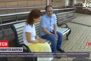 Колишнього політв'язня Кремля Володимира Балуха сильно побили