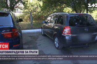 Штрафом не відкупитися: в Україні посилюють відповідальність за крадіжку авто