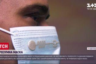 У Нідерландах розробили маску, яка фіксує температуру та дихання людини