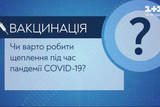 Українці і щеплення: чи можна вакцинувати дітей під час пандемії