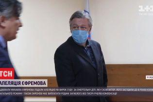 Суровый приговор: адвокаты Ефремова оспаривают обвинительный приговор суда