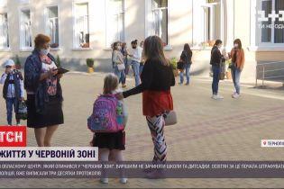 Мерія Тернополя запевняє, що усі штрафи за роботу шкіл оскаржуватимуть у суді