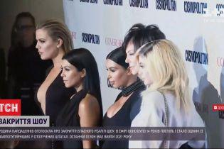 Семейство Кардашян объявило о закрытии одного из самых популярных шоу в Соединенных Штатах