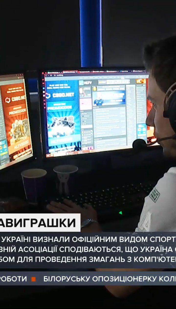 Компьютерные игры со стратегиями в Украине официально признали спортом