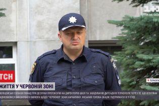 """Тернопільські поліцейські оштрафували більше 30 освітян за порушення карантину """"червоної зони"""""""