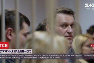 Берлінська поліція посилила охорону Навального