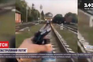 У Вінницькій області сп'янілі чоловіки відкрили вогонь по вантажному потягу