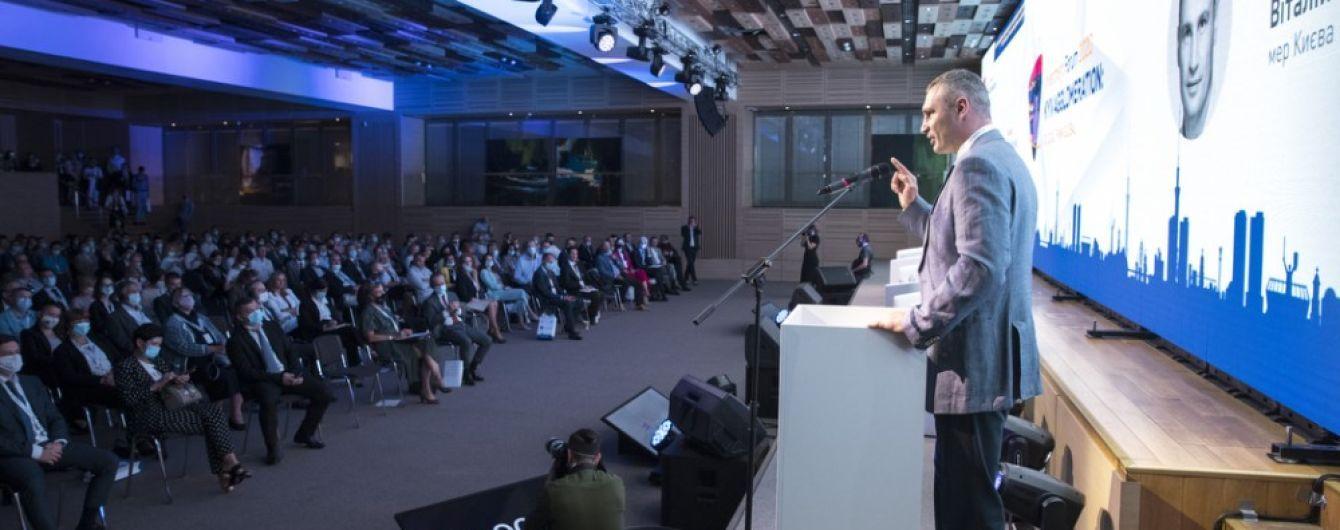 Ми маємо й надалі робити Київ комфортним європейським містом, – мер Кличко на відкритті інвестфоруму Київ-2020