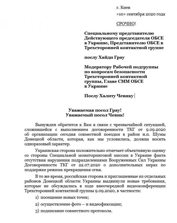 Звернення до ОБСЄ через перенесення інспектування позицій на донбасі