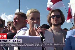Затримана опозиціонерка Марія Колесникова вимагає відкрити кримінальну справу через її викрадення