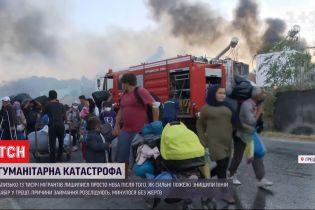 Гуманітарна катастрофа: у Греції згорів найбільший табір для мігрантів