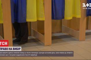 Украинцы в течение дня еще могут изменить место голосования