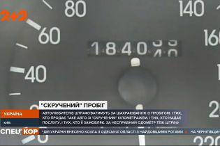 """В Верховной Раде зарегистрирован проект закона наказаний за скрученный """"пробег"""""""
